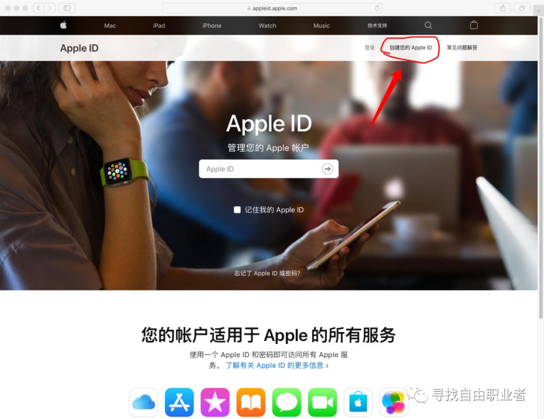 '2020年最新注册iOS个人开发者账号'的缩略图