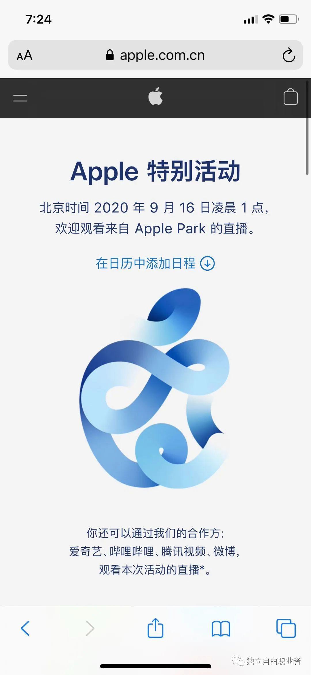 '苹果官宣:iPhone12将在9月16日,北京凌晨1点发布'的缩略图