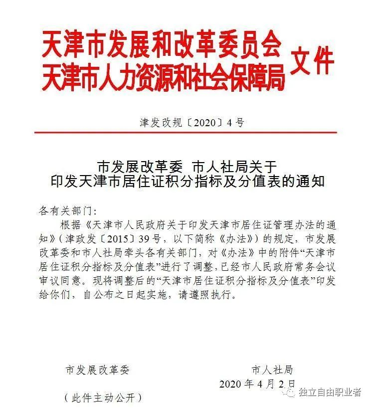 天津积分落户政策表插图