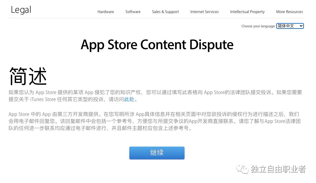 苹果商店APP侵权投诉/防恶意投诉-独立自由职业者
