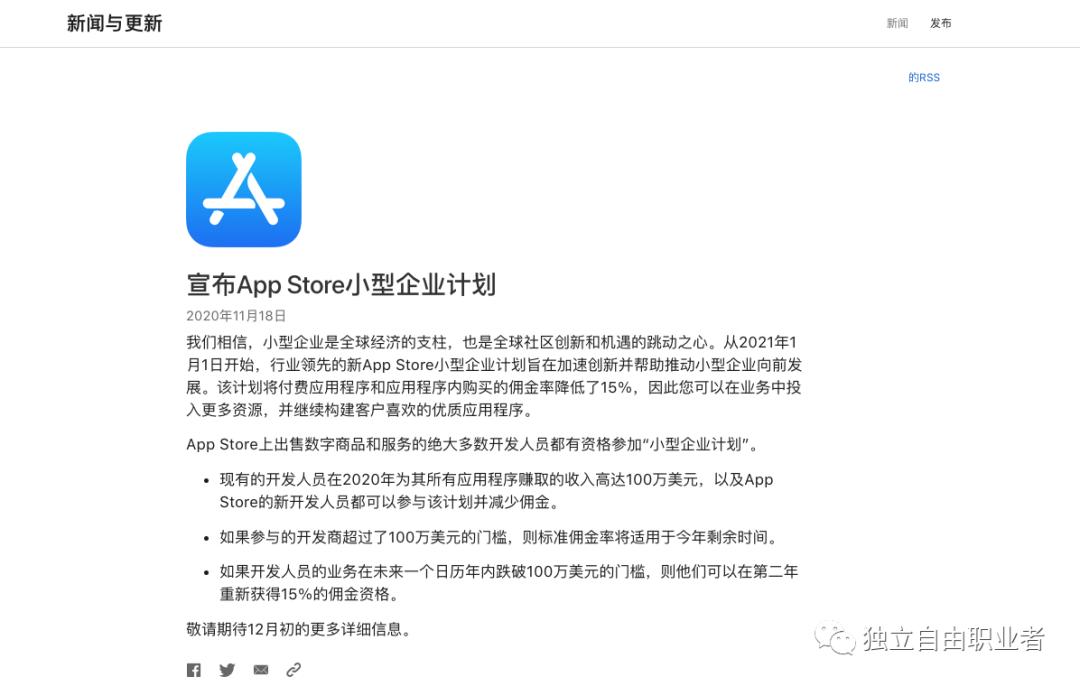 App Store小型企业计划(诡异的苹果收入)-独立自由职业者