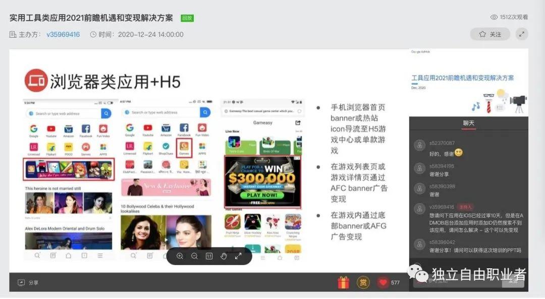 谷歌admob广告变现针对工具类app的讲解(官方直播/文档)插图2