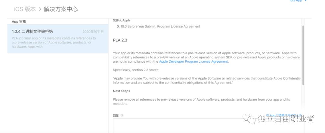 admob iOS适配 iOS14 相关权限插图2