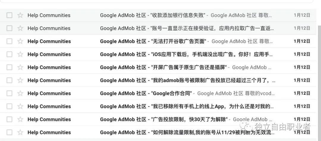 谷歌官方邀请,加入admob社区建设