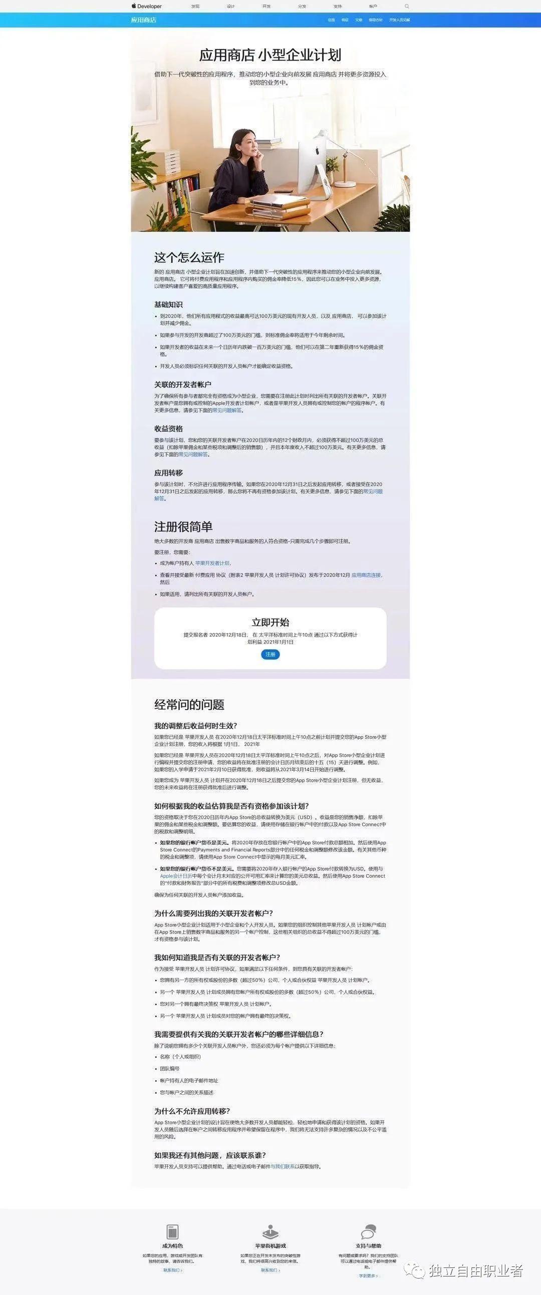 注册应用商店小企业计划-独立自由职业者