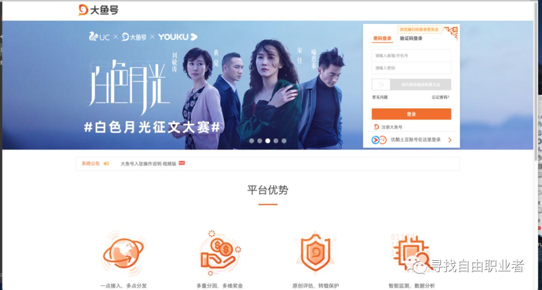 九大媒体文章发布平台插图2