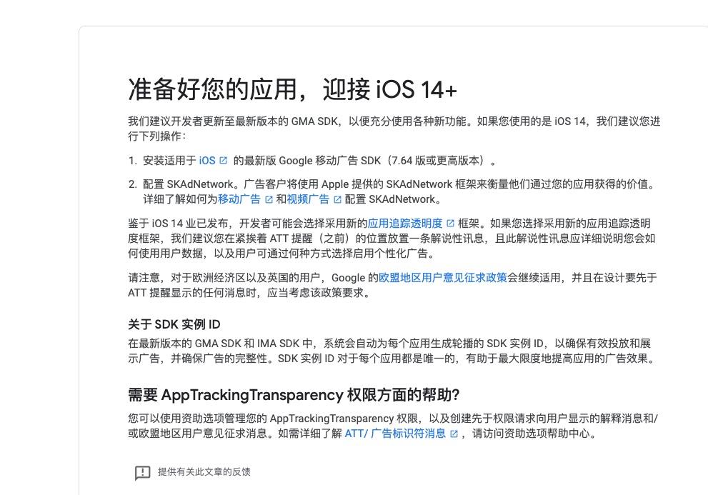 迎接 iOS14.5,用广告变现的伙伴必读-独立自由职业者