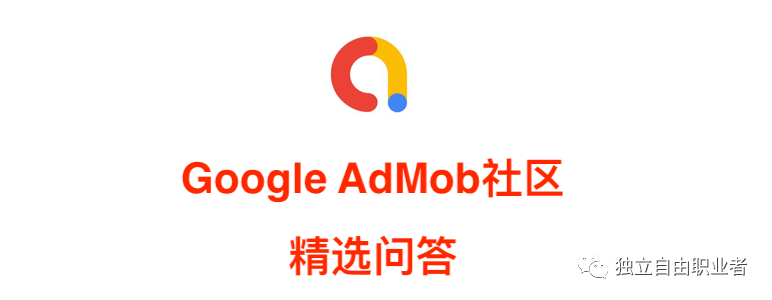 本周AdMob问答精选(第一期)插图