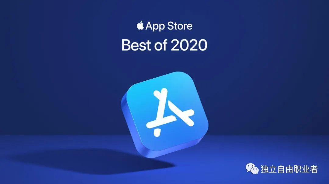 回顾2020年苹果App Store大事件,准备迎战2021-独立自由职业者