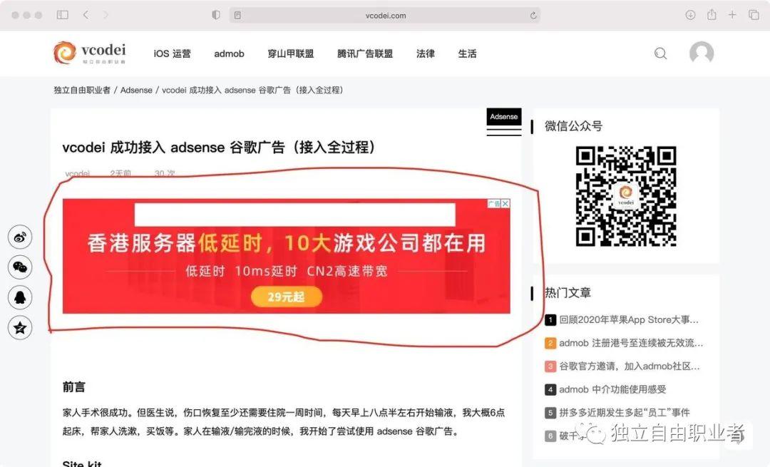 手动设置网站相关adsense谷歌广告代码-独立自由职业者