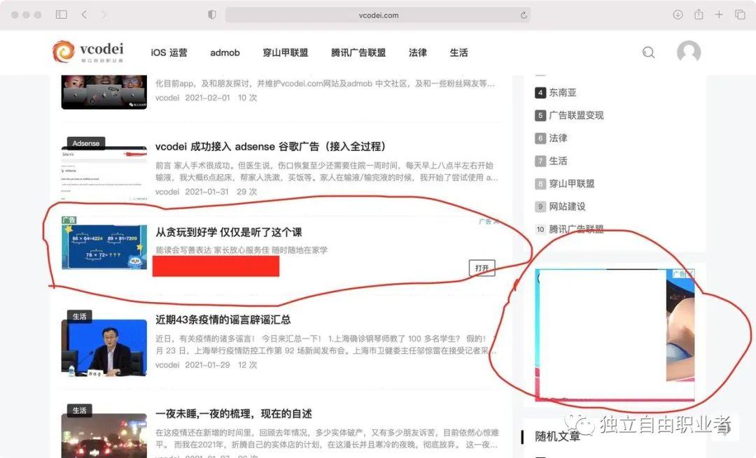 手动设置网站相关adsense谷歌广告代码