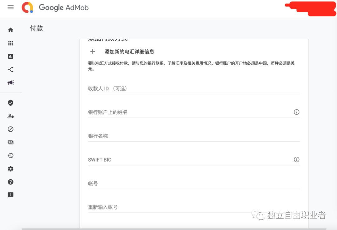 Admob/Adsense  设置收款系列插图1