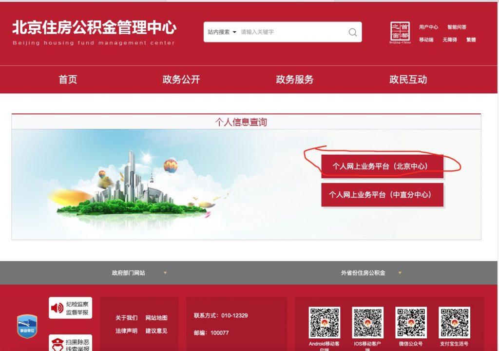 北京公积金提取/公积金贷款教程