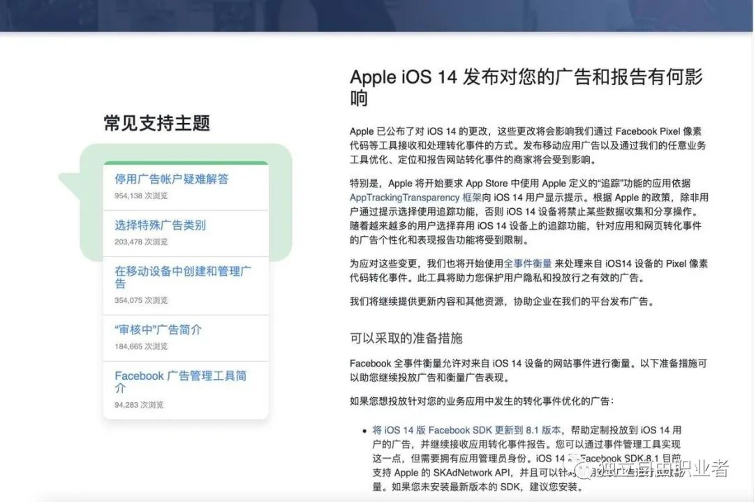 iOS14.5版本推出,各个广告联盟对接适配-独立自由职业者