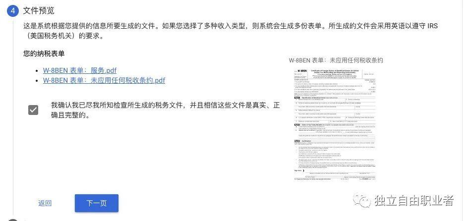 Google  W-8BEN 税务填写  AdMob/AdSense/YouTube/Play-独立自由职业者