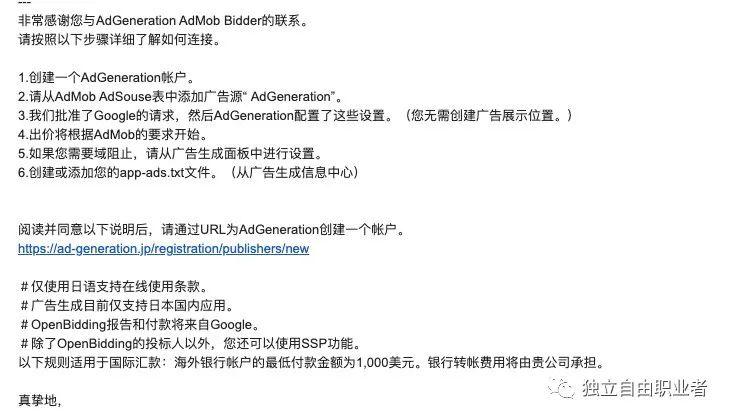 AdMob Open Bidding 公开竞价使用感受-独立自由职业者