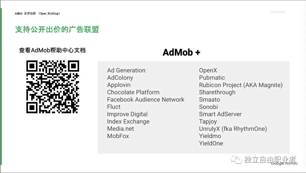 'AdMob Open Bidding 公开竞价使用感受'的缩略图