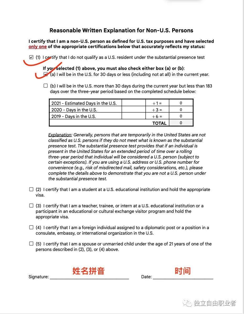 美国AdMob账号中国人如何填写W-8BEN税务表-独立自由职业者