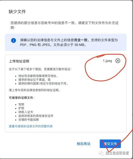 '美国AdMob账号中国人如何填写W-8BEN税务表'的缩略图