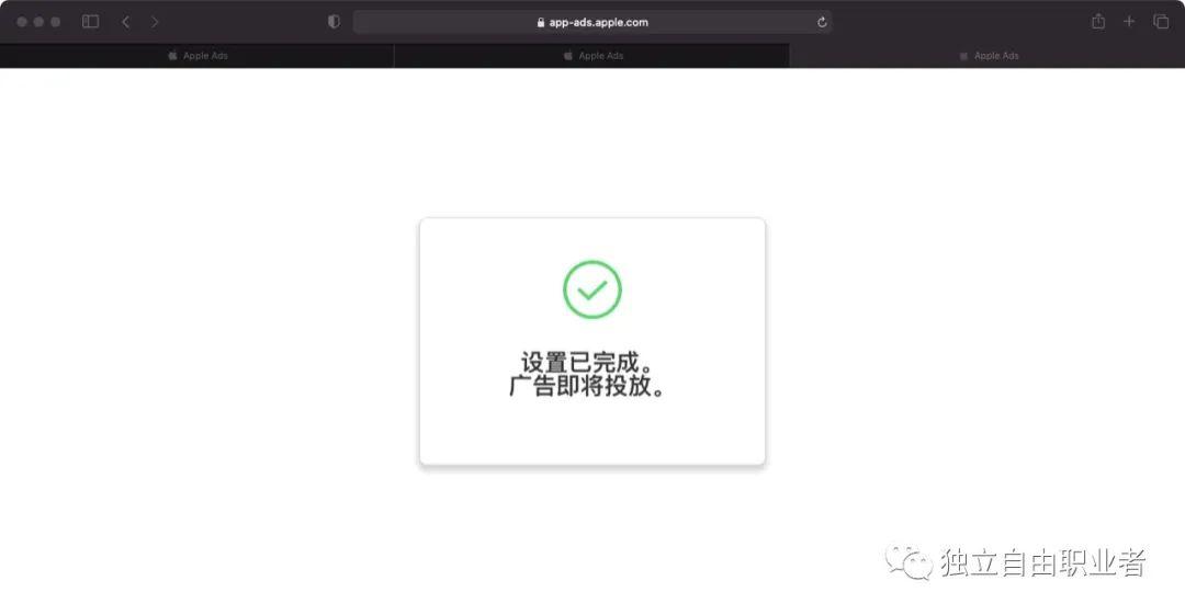 苹果搜索广告ASA开户教程-独立自由职业者